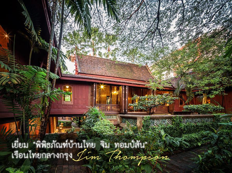 พิพิธภัณฑ์บ้านไทย จิม ทอมสัน